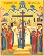 27 СЕНТЯБРЯ-Воздвижение Креста Господня