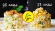 Ешь и Худей! Два вкуснейших низкокалорийных салата для стройной фигуры! ПП рецепты