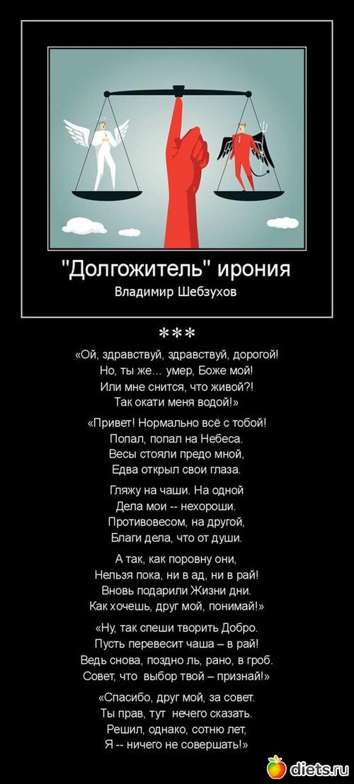 Притчи от Владимира Шебзухова - Страница 18 3848550_76206nothumb500