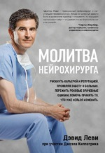 Дэвид Леви при участии Джоэла Килпатрика «Молитва нейрохирурга»