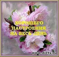 """Забег по системе """" Минус 60"""". отчёт по питанию за 04.01.2019"""