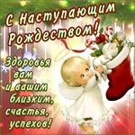 Слово в Навечерие Рождества Христова