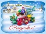 Рождество Господа Бога и Спаса нашего Иисуса Христа. С праздником!!!