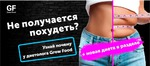 Похудей раз и навсегда! Не упусти уникальную возможность поговорить с диетологом!