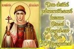 Равноапостольная Ольга, великая княгиня Российская.