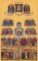 Сегодня, 23 июня, Неделя 1-ая по Пятидесятнице, Собор Всех Святых