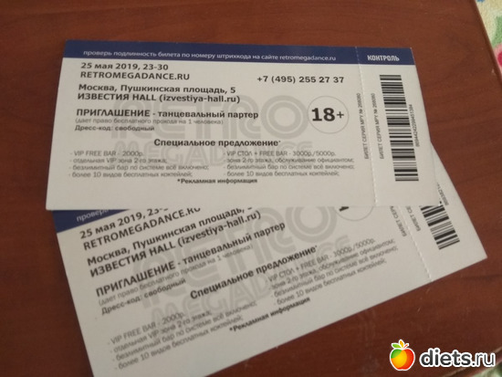 Билеты Ретро Мега Данс, альбом: Май Весенний Марафон