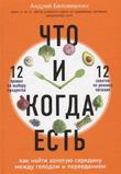 Андрей Беловешкин «Что и когда есть. Как найти золотую середину между  голодом и перееданием»