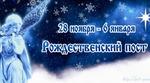 Рождественский пост в 2019 году начинается 28 ноября, заканчивается 6 января. Питание по дням.