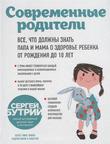 СЕРГЕЙ БУТРИЙ «Современные родители.  Все, что должны знать папа и мама о здоровье ребенка от рождения до 10 лет»