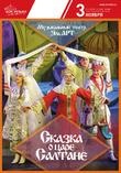 «Сказка о царе Салтане» в Московском Международном Доме музыки