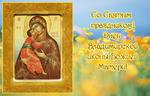 8 сентября — праздник Сретения Владимирской иконы Божией Матери