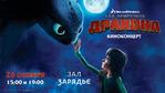 Первый в России музыкальный проект студии DreamWorks