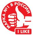 Старт ежегодной премии доверия потребителей «Марка №1 в России-2019»