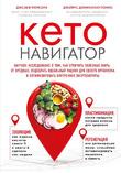 Джозеф Меркола и Джеймс Диниколантонио «Кето-навигатор. Научное исследование о том, как отличить полезные жиры от вредных, подобрать идеальный рацион для своего организма и оптимизировать внутренние энергозатраты»