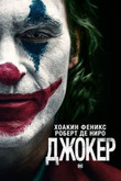 Джокер 2019 и Заражение 2011