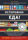 """Айк Геворкян """"Осторожно: еда!"""""""