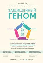 """Уильям Ли """"Защищенный геном. Научно обоснованная программа активации 5 защитных функций организма, которая позволит избежать инфекций и поможет справиться с заболеваниями"""""""