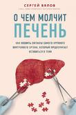 Сергей Вялов «О чем молчит печень»