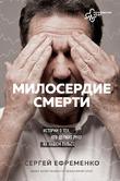 Сергей Ефременко «Милосердие смерти. Истории о тех, кто держит руку на нашем пульсе»