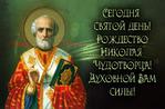 Рождество святителя Николая Чудотворца, епископа Мир Ликийских.