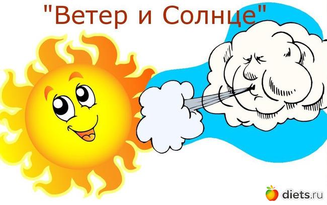 тогда картинки к рассказу ветер и солнце положена сиротам, детям