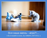 """Вся жизнь - игра! Я играю! 13 февраля - Игра """"Жизнь играет с нами"""""""