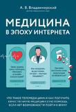 """Антон Владзимирский """"Медицина в эпоху Интернета. Что такое телемедицина и как получить качественную медицинскую помощь, если нет возможности пойти к врачу"""""""