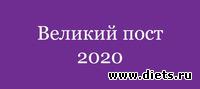 Великий Пост 2020. День за днем- пройдем Великий Пост!