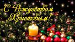 Поздравляю со Светлым праздником — Рождеством Христовым!