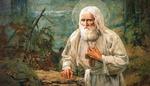 Пророчества Серафима Саровского. Ко дню празднования второго обретения мощей преподобного Серафима Саровского — 15 января.