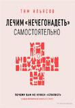 """Тим Ильясов «Лечим """"нечегонадеть"""" самостоятельно»"""