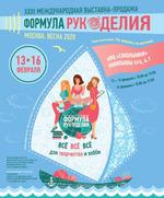 XXIII Международная выставка-продажа «Формула Рукоделия Москва. Весна 2020» пройдет с 13 по 16 февраля в КВЦ «Сокольники»