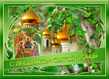 Поздравляю с праздником Святой Троицы!