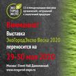 Новые даты выставки ЭкоГородЭкспо Весна 2020