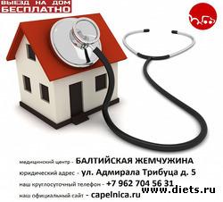 Вызов врача на дом круглосуточно лечение экг лор