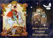 6 Мая-День святого Георгия Победоносца