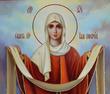 14 Октября-Покров Пресвятой Богородицы