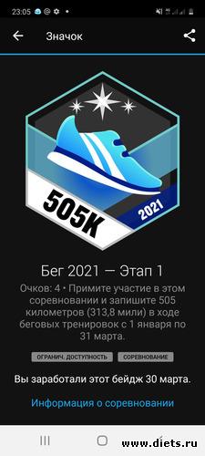 505 к 1 этап 2021, альбом: Мой миллион