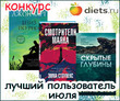 """Итоги конкурса """"Лучший пользователь июля"""""""