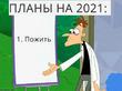 Планы, планы, планчики...на 2021 год