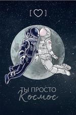 Я просто космос, день 1.
