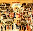 4 июля. Собор всех святых в земле Русской просиявших.