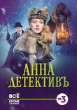 Анна-детективъ (2016)