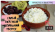 БЫСТРЫЙ ТВОРОГ из 2ух ингредиентов (Без закваски). Готовим самый легкий и вкусный рецепт творога.