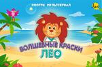 """6-я серия мультфильма """"Волшебные краски Лео"""" доступна для просмотра!"""