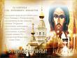 14 Сентября-Церковное Новолетие